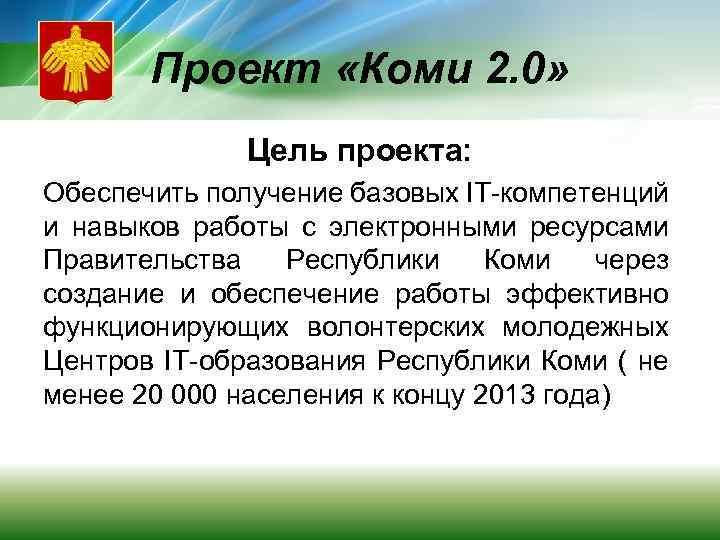 Проект «Коми 2. 0» Цель проекта: Обеспечить получение базовых IT-компетенций и навыков работы с