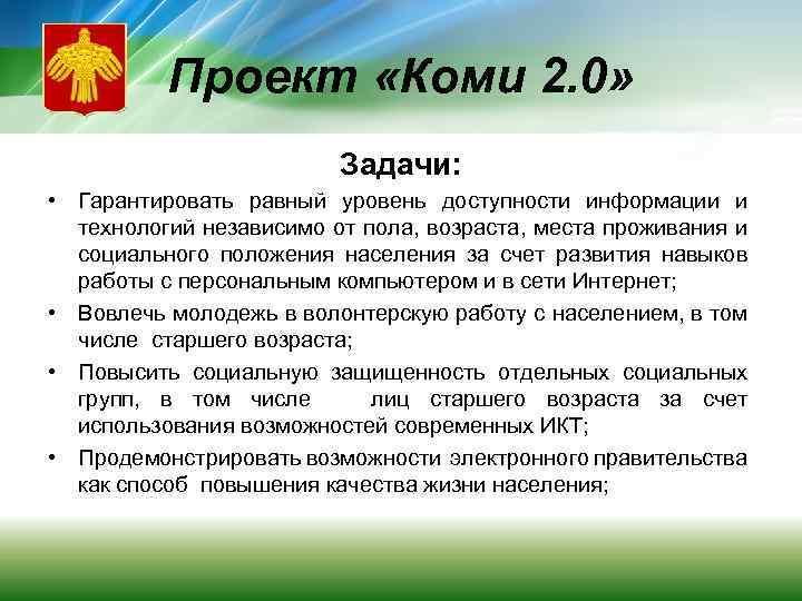 Проект «Коми 2. 0» Задачи: • Гарантировать равный уровень доступности информации и технологий независимо
