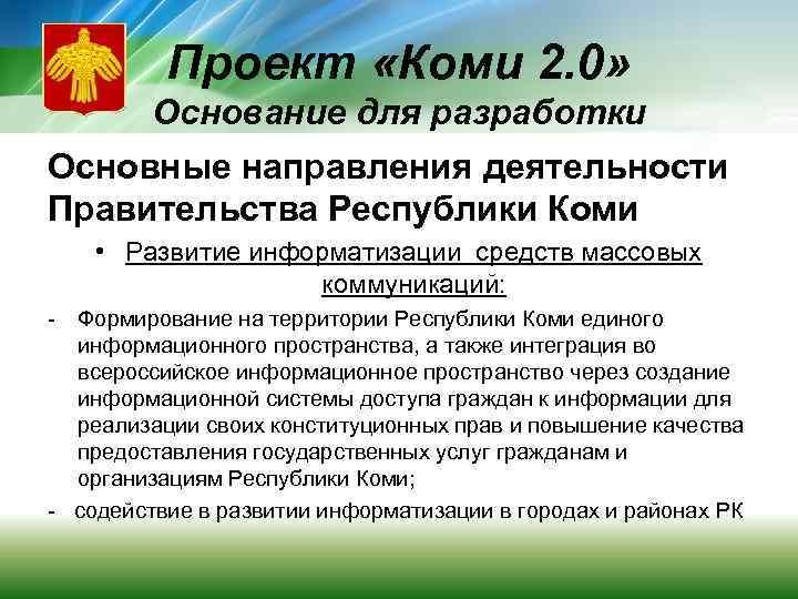 Проект «Коми 2. 0» Основание для разработки Основные направления деятельности Правительства Республики Коми •