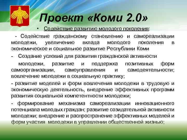 Проект «Коми 2. 0» • Содействие развитию молодого поколения: - Содействие гражданскому становлению и