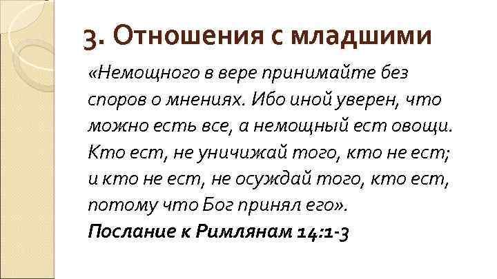 3. Отношения с младшими «Немощного в вере принимайте без споров о мнениях. Ибо иной