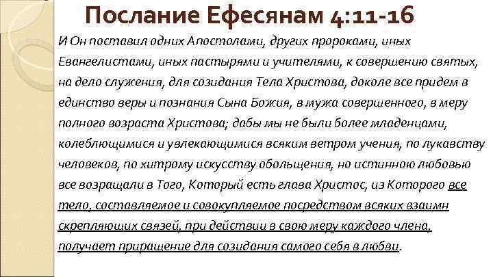 Послание Ефесянам 4: 11 -16 И Он поставил одних Апостолами, других пророками, иных Евангелистами,