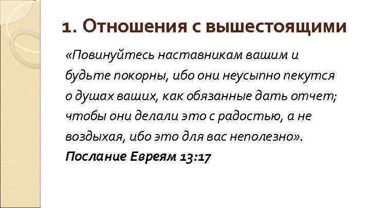 1. Отношения с вышестоящими «Повинуйтесь наставникам вашим и будьте покорны, ибо они неусыпно пекутся