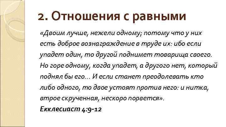 2. Отношения с равными «Двоим лучше, нежели одному; потому что у них есть доброе