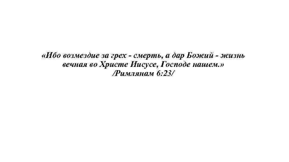 «Ибо возмездие за грех - смерть, а дар Божий - жизнь вечная во
