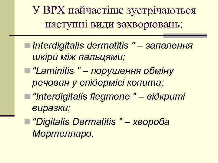 У ВРХ найчастіше зустрічаються наступні види захворювань: n Interdigitalis dermatitis