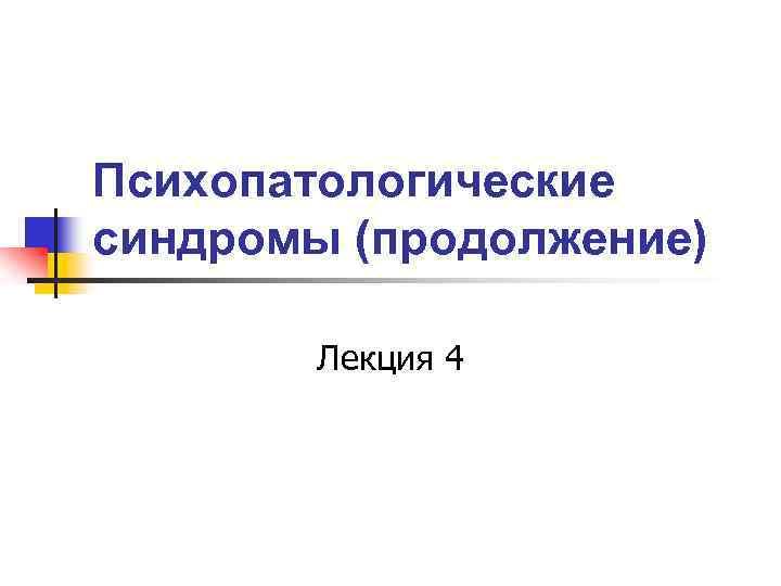 Психопатологические синдромы (продолжение) Лекция 4