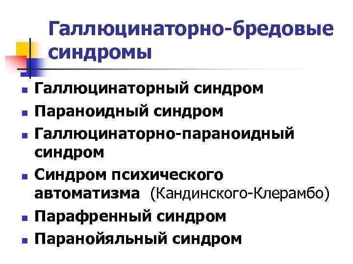 Галлюцинаторно-бредовые синдромы n n n Галлюцинаторный синдром Параноидный синдром Галлюцинаторно-параноидный синдром Синдром психического автоматизма