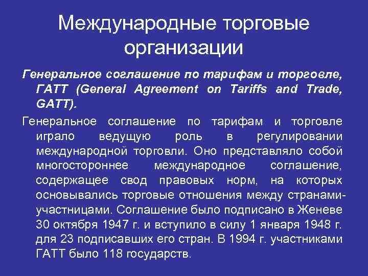 Международные торговые организации Генеральное соглашение по тарифам и торговле, ГАТТ (General Agreement on Tariffs