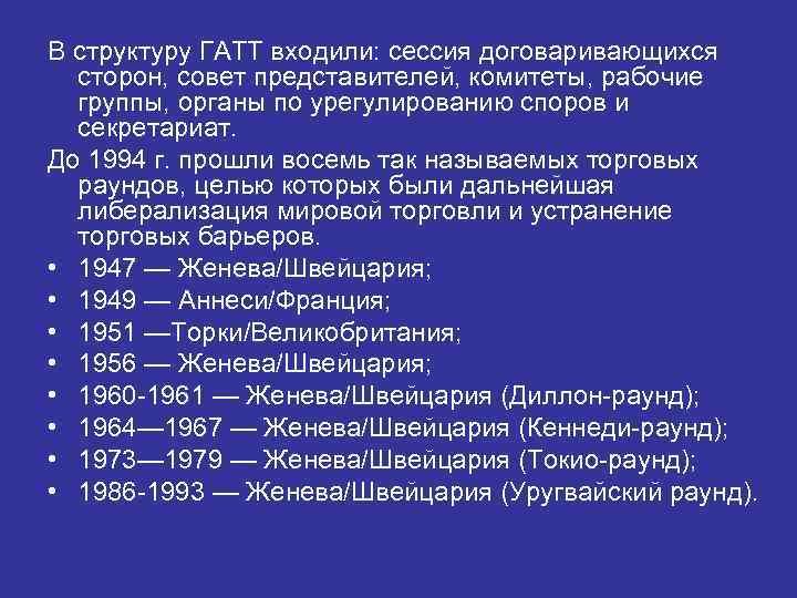 В структуру ГАТТ входили: сессия договаривающихся сторон, совет представителей, комитеты, рабочие группы, органы по