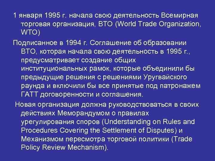 1 января 1995 г. начала свою деятельность Всемирная торговая организация, ВТО (World Trade Organization,