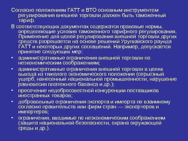 Согласно положениям ГАТТ и ВТО основным инструментом регулирования внешней торговли должен быть таможенный тариф.