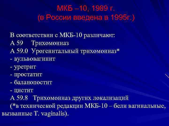 Код по мкб 10 острый простатит может ли повышаться артериальное давление при простатите