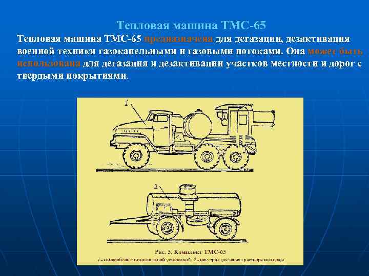 Тепловая машина ТМC-65 предназначена для дегазации, дезактивация военной техники газокапельными и газовыми потоками. Она