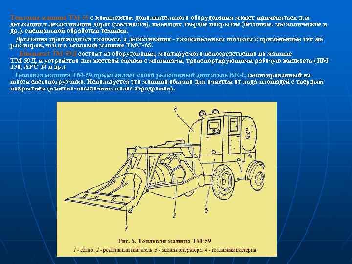 Тепловая машина ТМ-59 с комплектом дополнительного оборудования может применяться для дегазации и дезактивации дорог