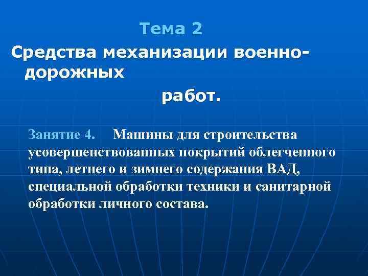 Тема 2 Средства механизации военнодорожных работ. Занятие 4. Машины для строительства усовершенствованных покрытий облегченного