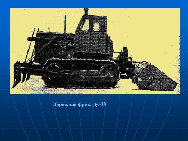 Дорожная фреза Д-530