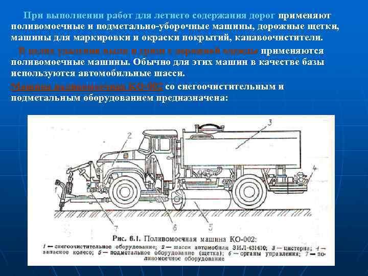 При выполнении работ для летнего содержания дорог применяют поливомоечные и подметально-уборочные машины, дорожные