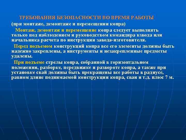 ТРЕБОВАНИЯ БЕЗОПАСНОСТИ ВО ВРЕМЯ РАБОТЫ (при монтаже, демонтаже и перемещении копра) Монтаж, демонтаж и