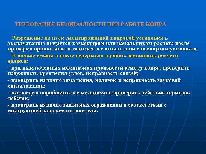 ТРЕБОВАНИЯ БЕЗОПАСНОСТИ ПРИ РАБОТЕ КОПРА Разрешение на пуск смонтированной копровой установки в эксплуатацию выдается