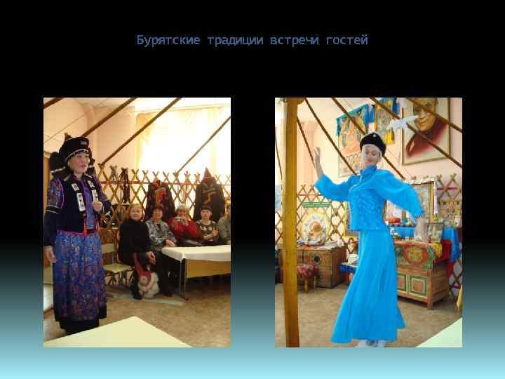 Бурятские традиции встречи гостей