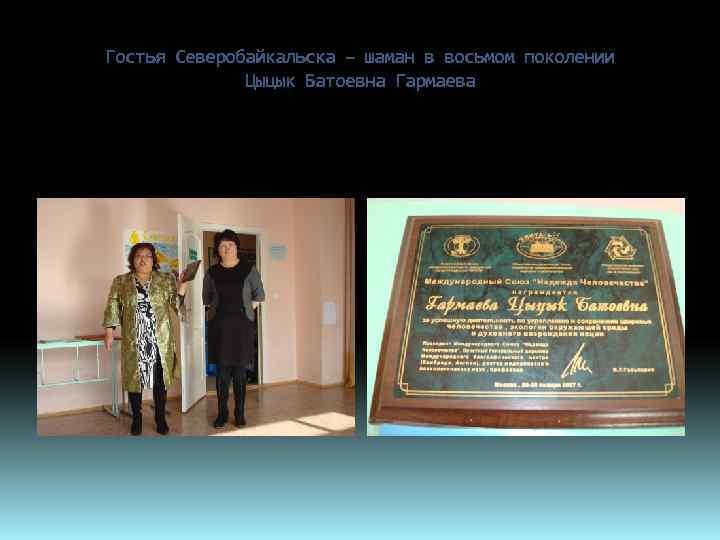 Гостья Северобайкальска – шаман в восьмом поколении Цыцык Батоевна Гармаева