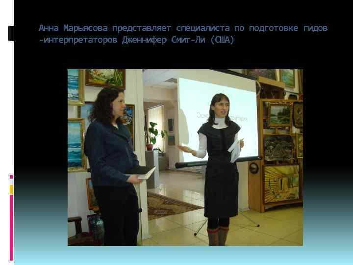 Анна Марьясова представляет специалиста по подготовке гидов -интерпретаторов Дженнифер Смит-Ли (США)