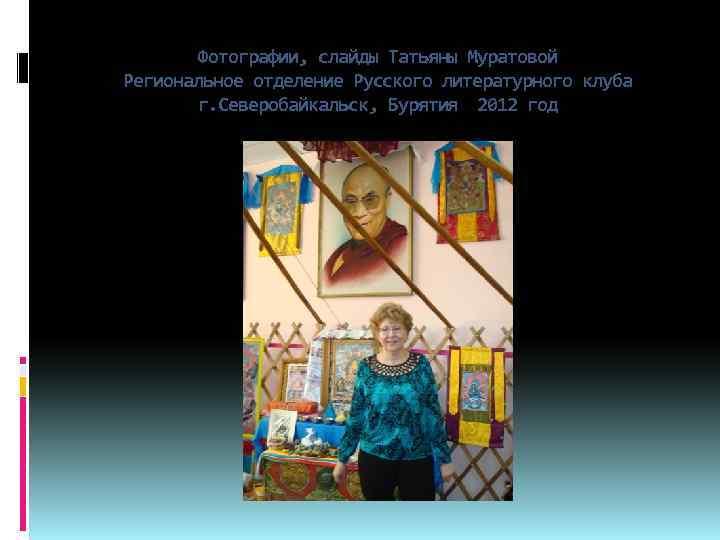 Фотографии, слайды Татьяны Муратовой Региональное отделение Русского литературного клуба г. Северобайкальск, Бурятия 2012 год