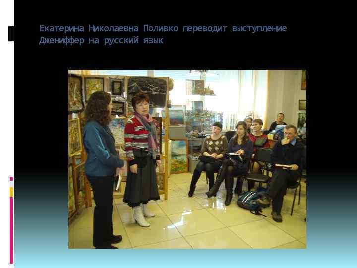 Екатерина Николаевна Поливко переводит выступление Джениффер на русский язык