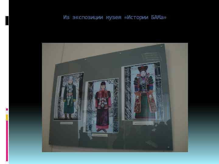 Из экспозиции музея «Истории БАМа»