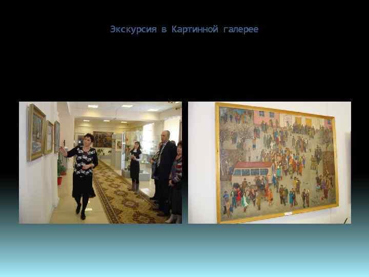 Экскурсия в Картинной галерее