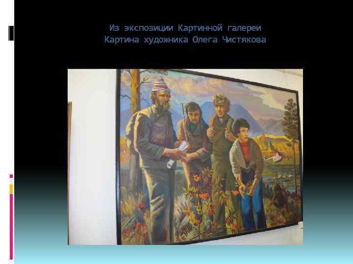 Из экспозиции Картинной галереи Картина художника Олега Чистякова