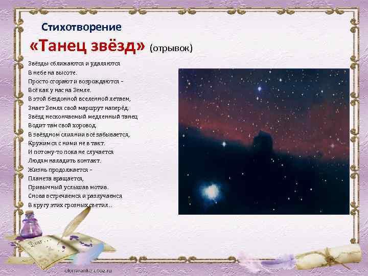 стихи о звездах и созвездиях старом замке