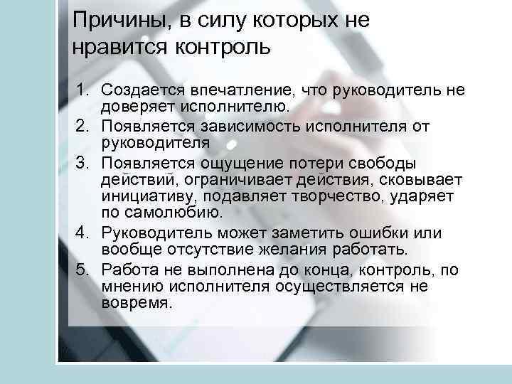 Причины, в силу которых не нравится контроль 1. Создается впечатление, что руководитель не доверяет