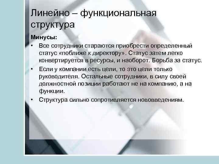 Линейно – функциональная структура Минусы: • Все сотрудники стараются приобрести определенный статус «поближе к