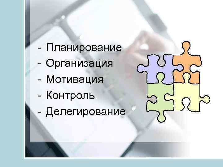 - Планирование Организация Мотивация Контроль Делегирование