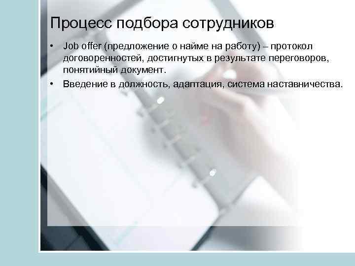 Процесс подбора сотрудников • Job offer (предложение о найме на работу) – протокол договоренностей,
