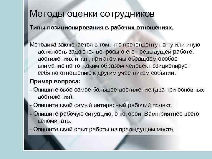 Методы оценки сотрудников Типы позиционирования в рабочих отношениях. Методика заключается в том, что претенденту