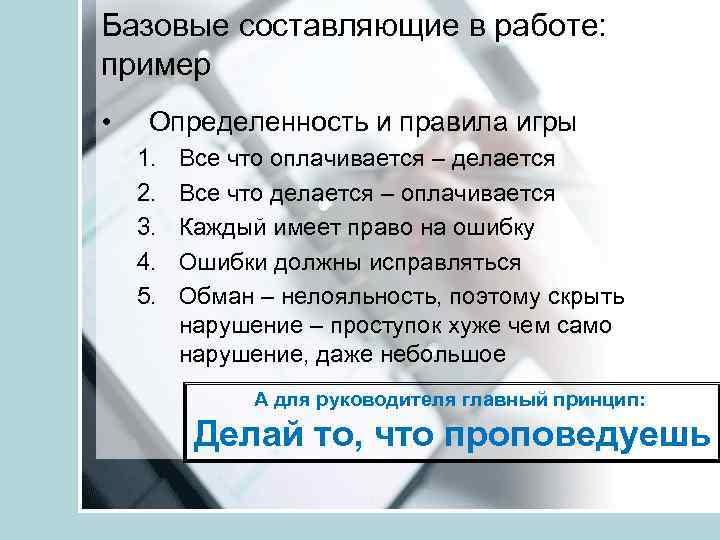 Базовые составляющие в работе: пример • Определенность и правила игры 1. 2. 3. 4.