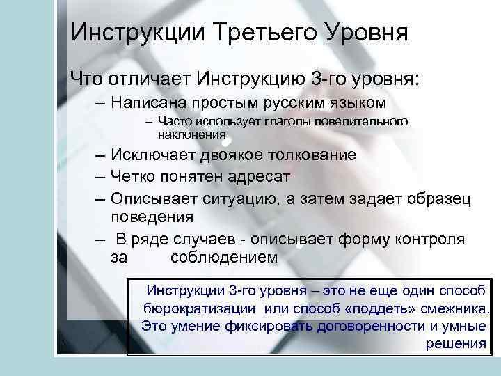 Инструкции Третьего Уровня Что отличает Инструкцию 3 -го уровня: – Написана простым русским языком