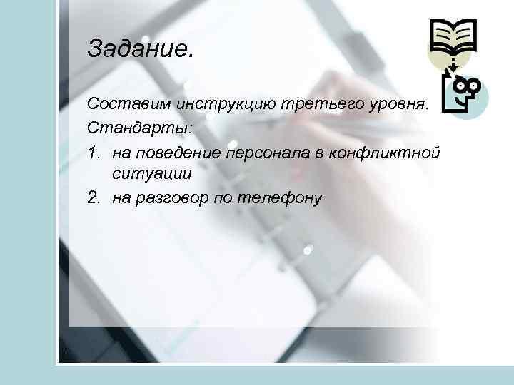 Задание. Составим инструкцию третьего уровня. Стандарты: 1. на поведение персонала в конфликтной ситуации 2.