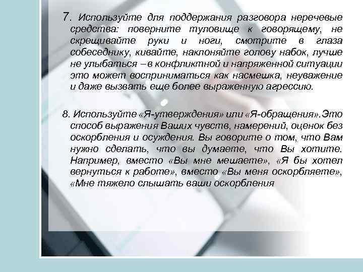 7. Используйте для поддержания разговора неречевые средства: поверните туловище к говорящему, не скрещивайте руки