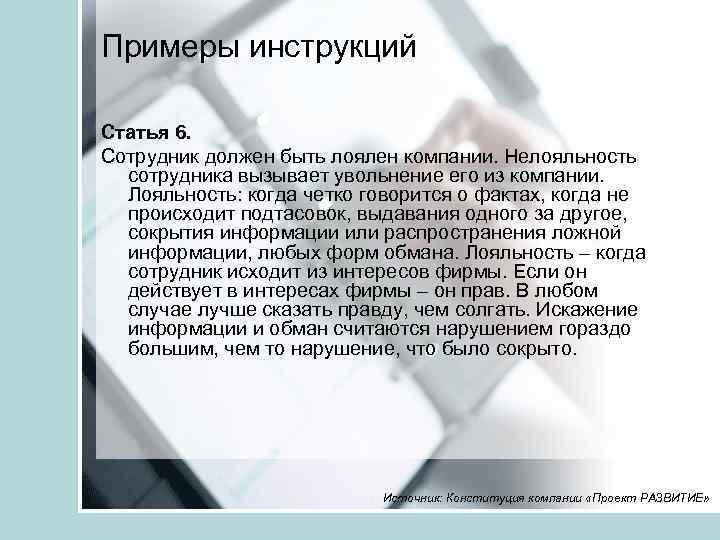 Примеры инструкций Статья 6. Сотрудник должен быть лоялен компании. Нелояльность сотрудника вызывает увольнение его