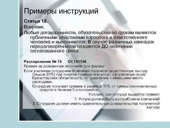 Примеры инструкций Статья 18. Вовремя. Любые договоренности, обязательства по срокам являются публичными действиями взрослого
