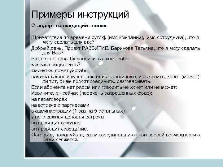 Примеры инструкций Стандарт на входящий звонок: [Приветствие по времени суток], [имя компании], [имя сотрудника],