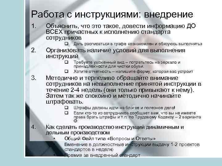 Работа с инструкциями: внедрение 1. Объяснить, что это такое, довести информацию ДО ВСЕХ причастных