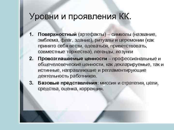 Уровни и проявления КК. 1. Поверхностный (артефакты) – символы (название, эмблема, флаг, здание), ритуалы