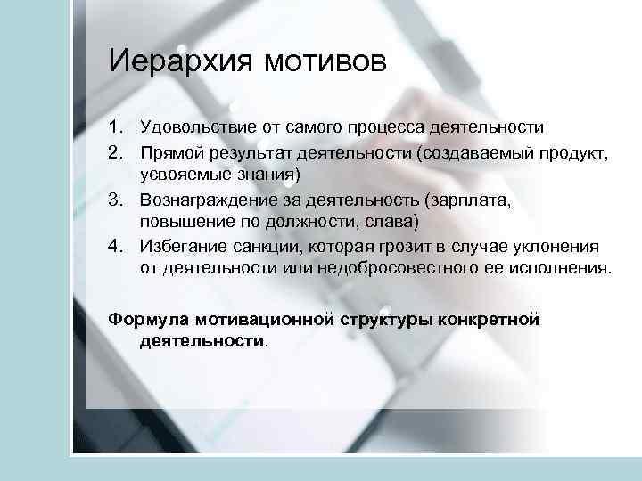 Иерархия мотивов 1. Удовольствие от самого процесса деятельности 2. Прямой результат деятельности (создаваемый продукт,