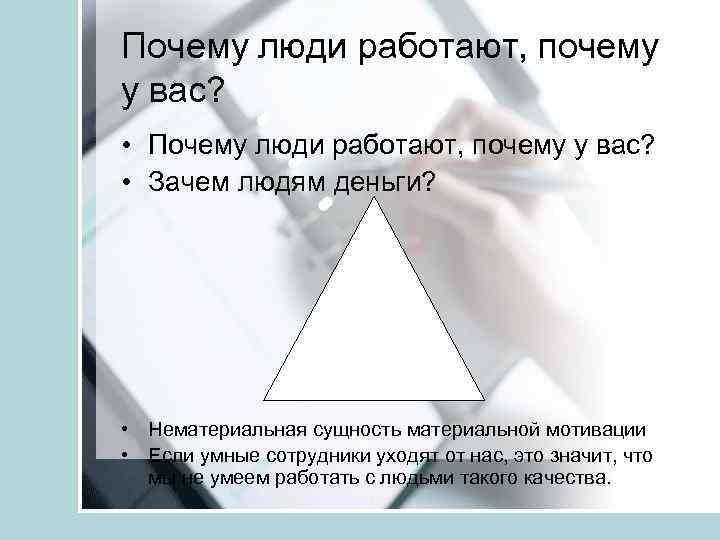 Почему люди работают, почему у вас? • Зачем людям деньги? • Нематериальная сущность материальной