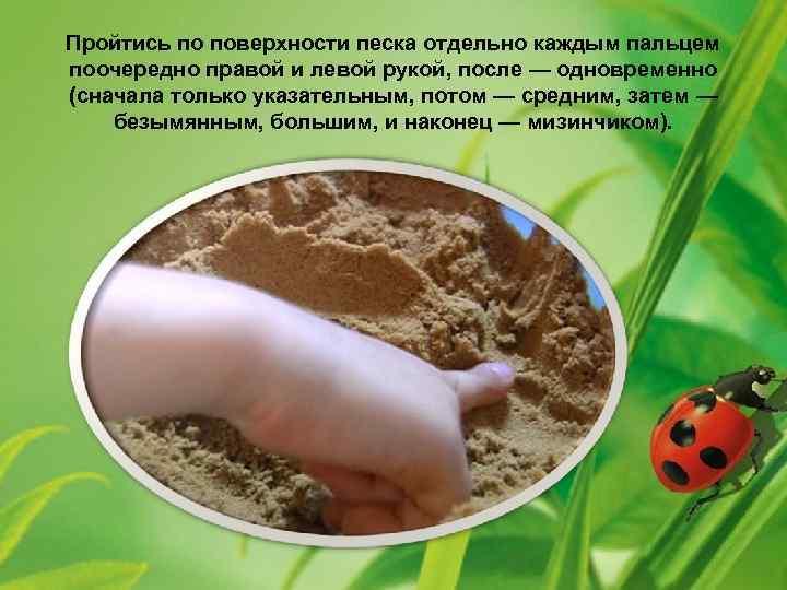 Пройтись по поверхности песка отдельно каждым пальцем поочередно правой и левой рукой, после —